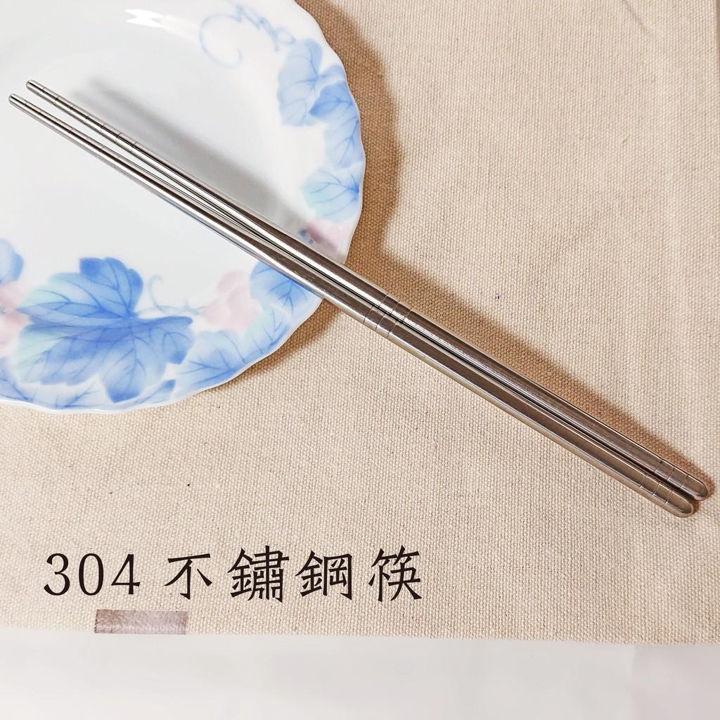304 食品級 不鏽鋼筷 鐵筷 不鏽鋼 筷子 環保筷 餐具