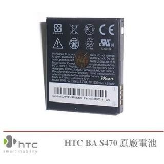 HTC BA S470【原廠電池】BD26100 Desire HD A9191 王牌機 桃園市