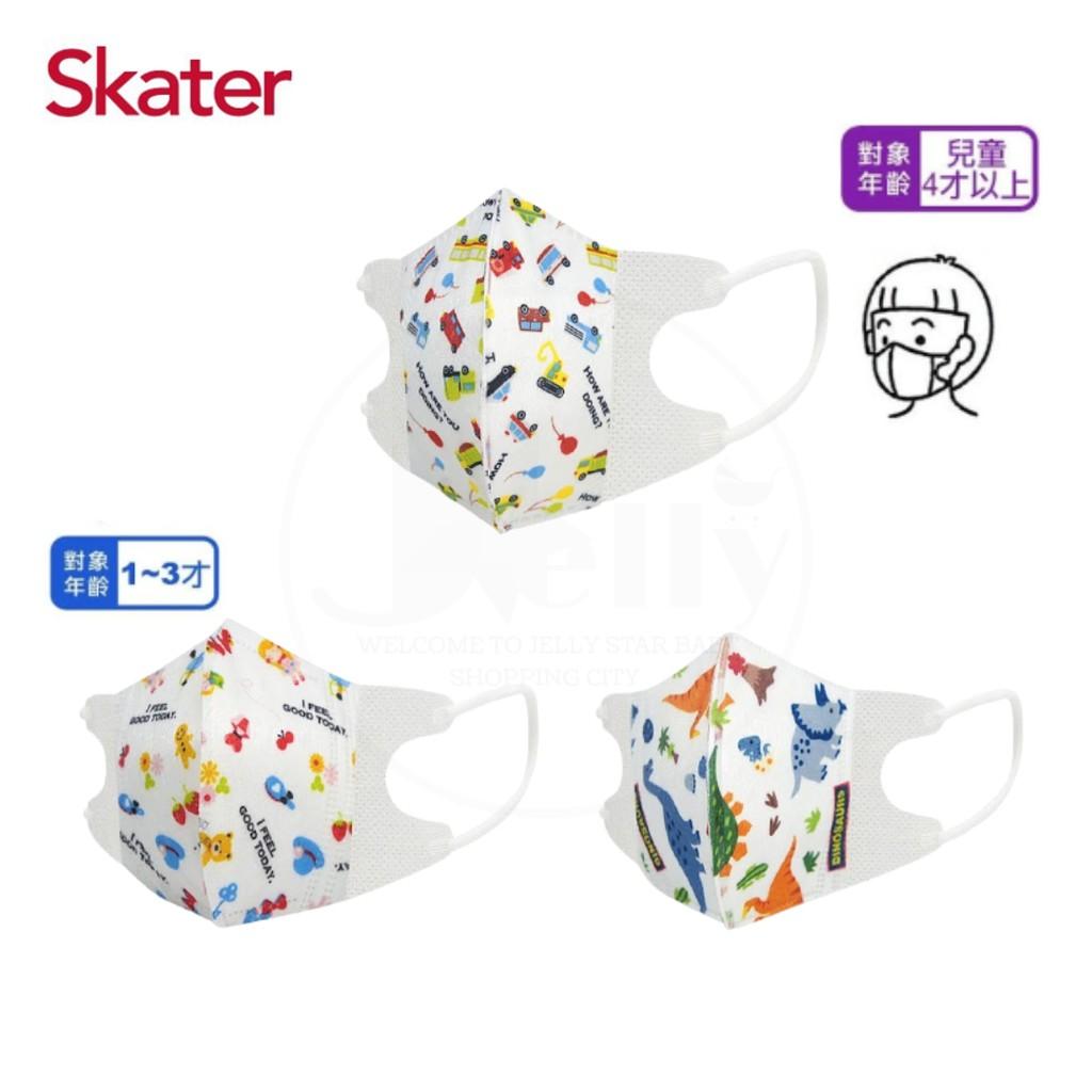 醫用口罩Skater幼兒/兒童/立體醫療用口罩/兒童10入(4y+)/幼兒5入(1~3y)