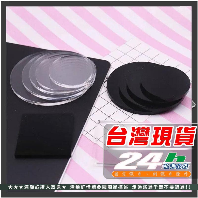 現貨 圓形壓克力板 壓克力 藝術創作 圓形杯墊 日式美睫壓克力塊厚度3MM 4MM 5MM MAC03