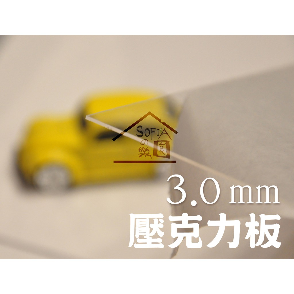 ◆SOFIAの樂園◆ 模型素材 透明壓克力板 3mm (30*30cm / 60*60cm) 雷射專用透明板材