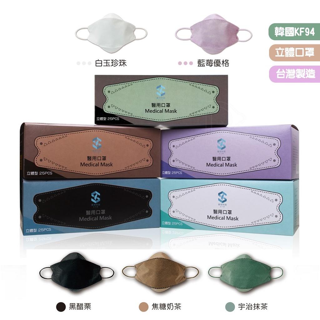 善存 成人立體醫用口罩 25片裝 韓國 KF94 MD雙鋼印 立體型 醫療口罩 莫蘭迪