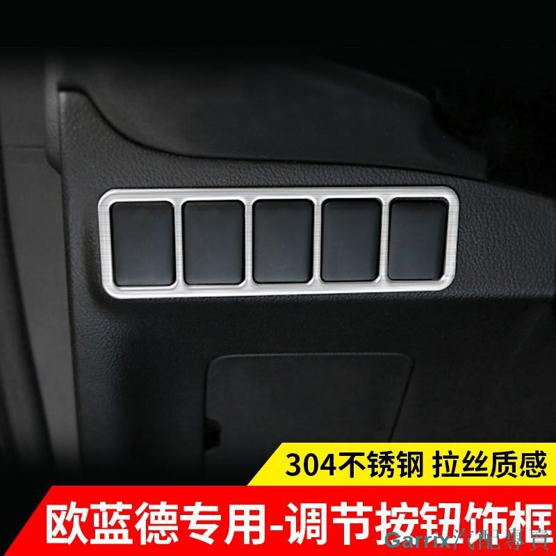 Garrix汽配2020款廣汽三菱Outlander歐藍德大燈調節貼片Outlander歐藍德改裝專用配件汽車用品