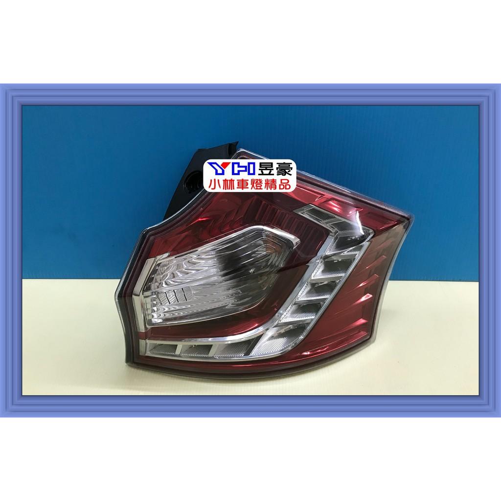 【小林車燈精品】全新 LUXGEN 納智捷 U6 13-17 原廠型 LED 尾燈 後燈 外側 含線組 一顆 特價中