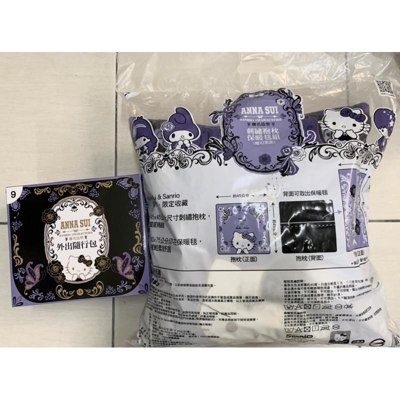 (全新現貨)7-11 Anna Sui & Kitty時尚聯萌 抱枕毛毯組(魔幻紫)  隨行包
