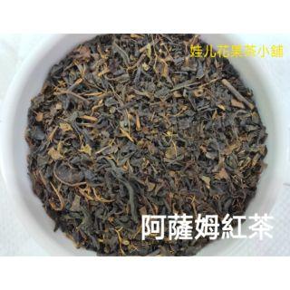 🎏娃儿小舖 阿薩姆紅茶 茶葉 300克/ 90元 (綠茶、青茶、烏龍、紅茶) 高雄市