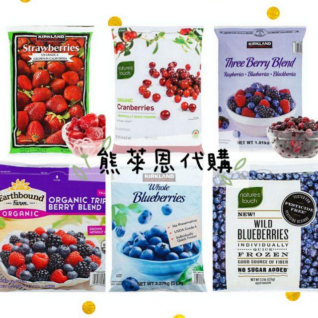💟生酮飲食🉑1包可寄✔冰箱不爆炸👉補貨嘍!【好市多綜合莓 蔓越莓 野生藍莓 草莓】冷凍宅配/親送😋熊萊恩代購