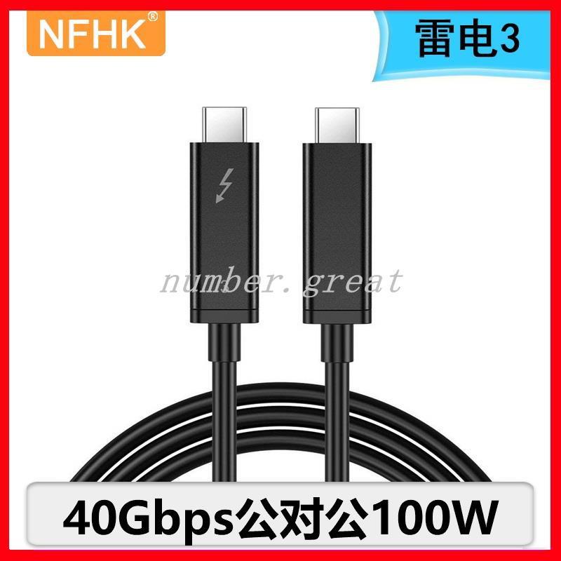 特惠#NFHK雷電3公對公THUNDERBOLT 3連接線5K高清40Gbps傳輸USB Type-C