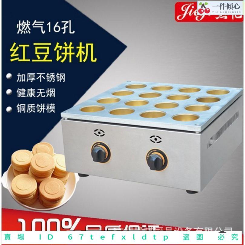 新上*現貨杰億雞漢堡機商用16孔紅豆餅機燃氣堡機車輪餅機模具烤爐