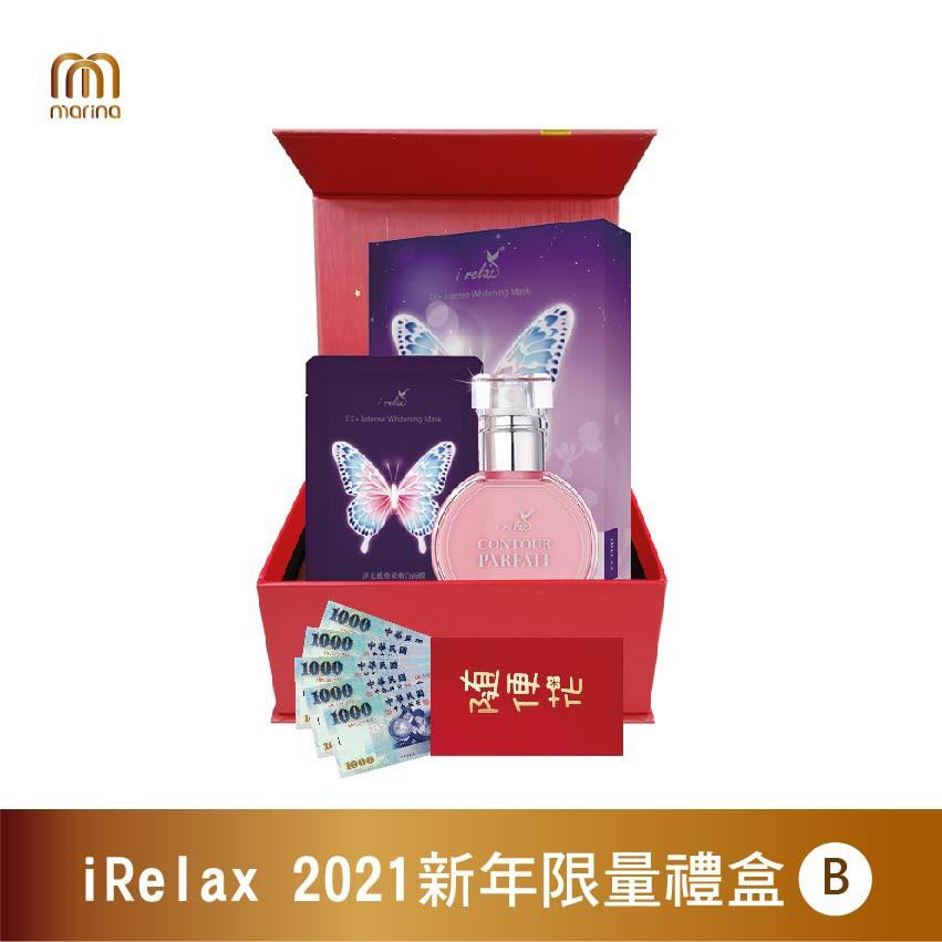 i Relax【2021新年限量禮盒B】超完美緊顏精華 80ml+淨光感 煥采嫩白面膜 5片盒裝