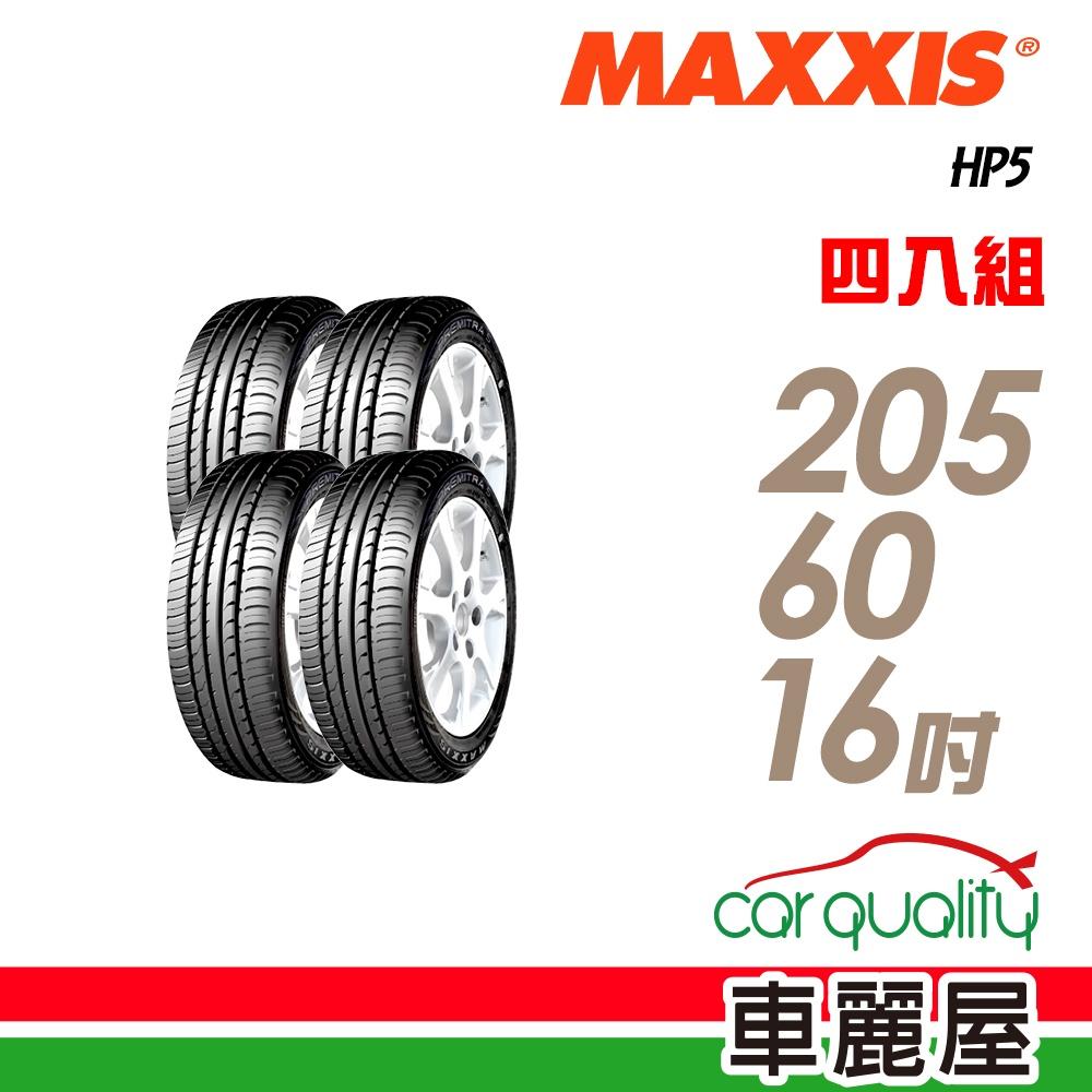 【MAXXIS 瑪吉斯】HP5 操駕型輪胎_四入組_205/60/16 (車麗屋)
