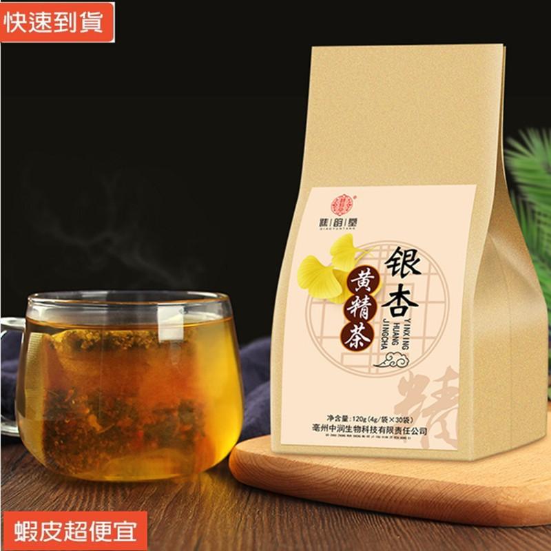 銀杏黃精茶 120g/30入裝 白果黃精疏火麻仁銀杏茶 下火茶 降火茶 夏季茶