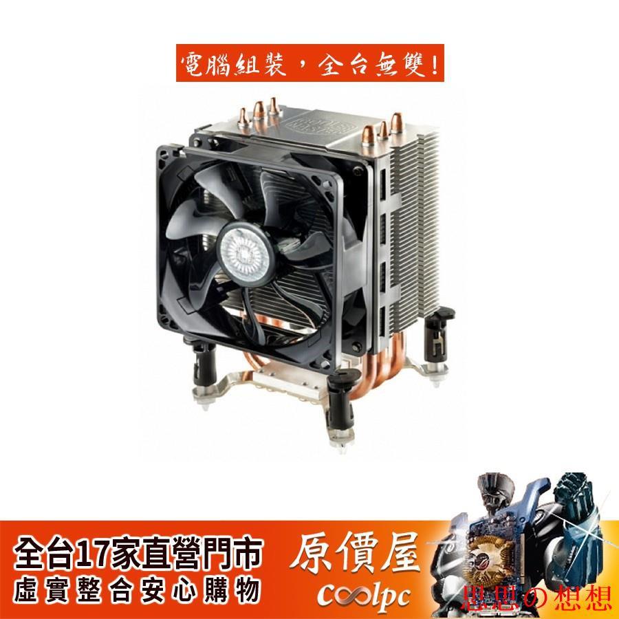 日本進口Cooler Master酷碼 Hyper TX3 EVO 高13.6cm/一年保固/散熱器/原價屋思思の想想