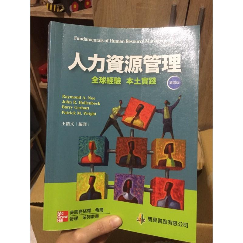 (二手書)人力資源管理 第四版 雙葉書廊