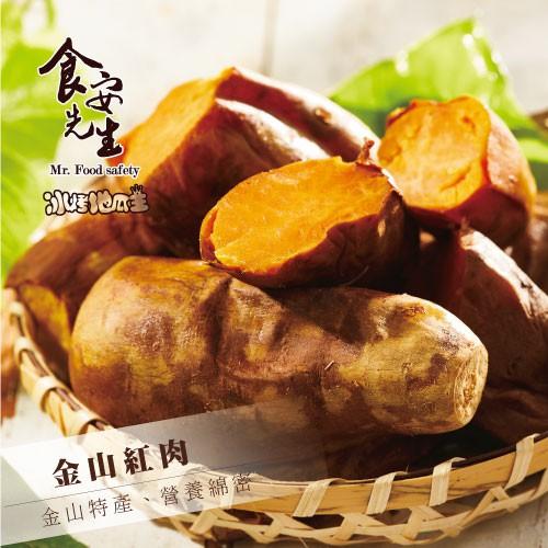 北灣食安先生-金山紅肉地瓜