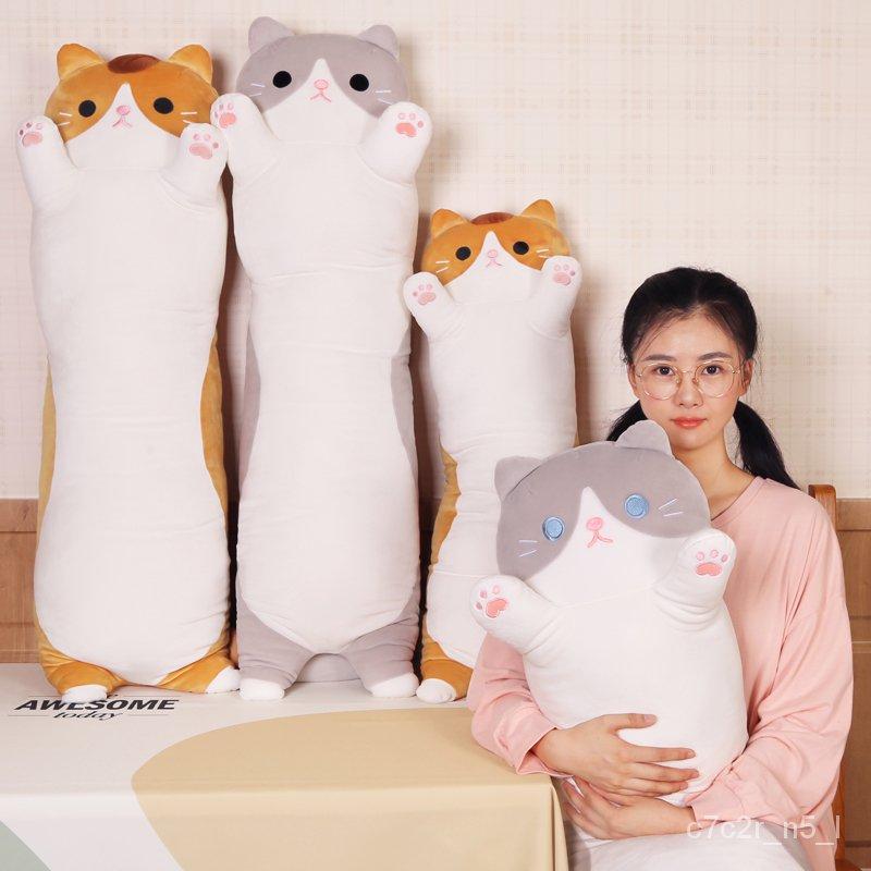【限時*下殺】貓咪玩偶睡覺抱枕女生毛絨玩具公仔柔軟抱睡長條枕夾腿大娃娃女孩