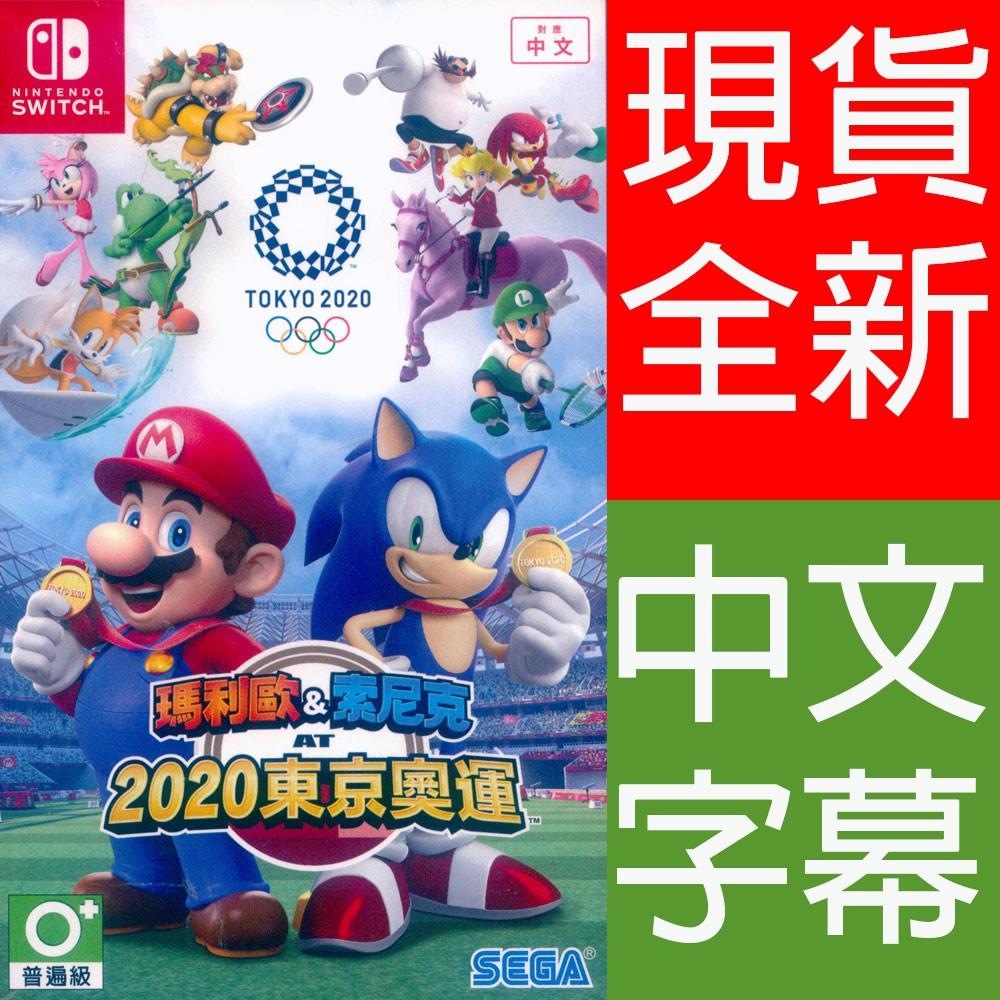 NS SWITCH 瑪利歐 & 索尼克 AT 2020 東京奧運 中英日文亞版 Mario and Sonic【一起玩】