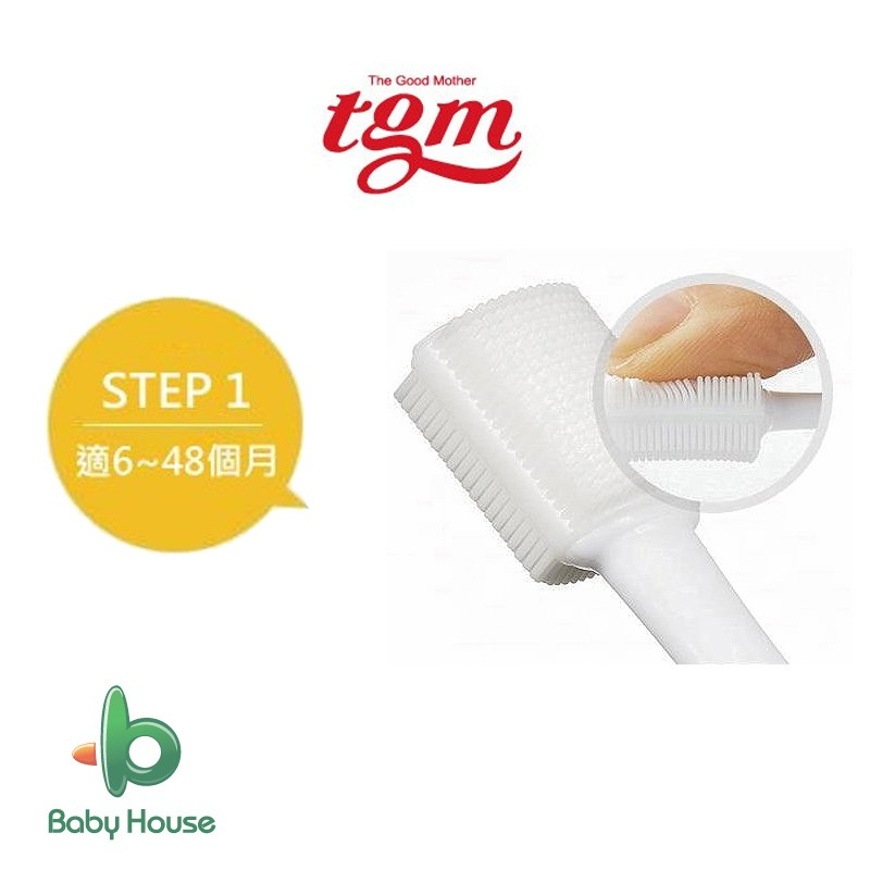 Tgm 音波震動牙刷替換刷頭2入STEP1 (適6~48個月)電動牙刷 韓國進口  Baby House 愛兒房官方商城