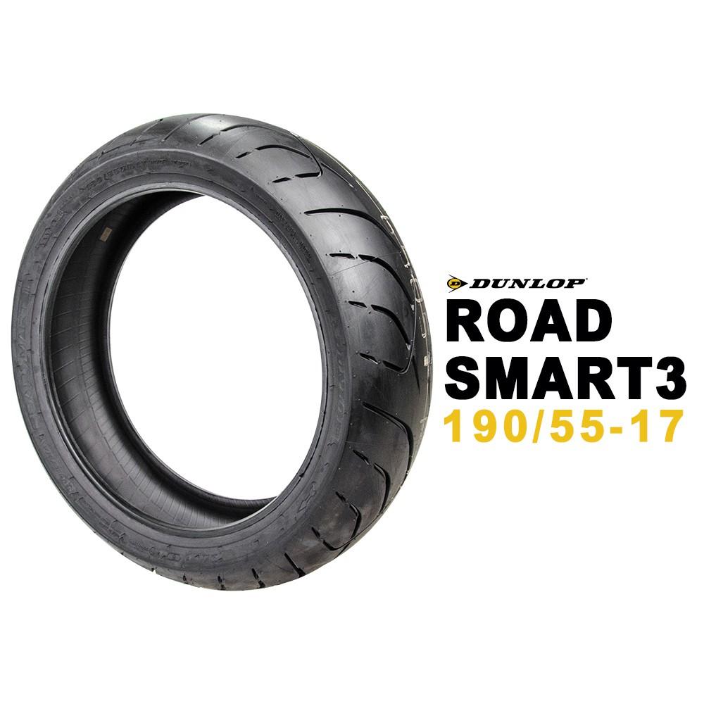 DUNLOP 登祿普 ROAD SMART3 190/55-17