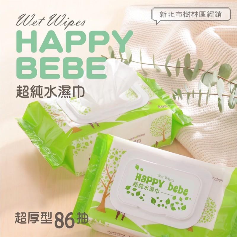 [ 一箱宅配下單區 ] Happy bebe超純水濕紙巾86抽有蓋 小樹隨手包/抗菌happybebe
