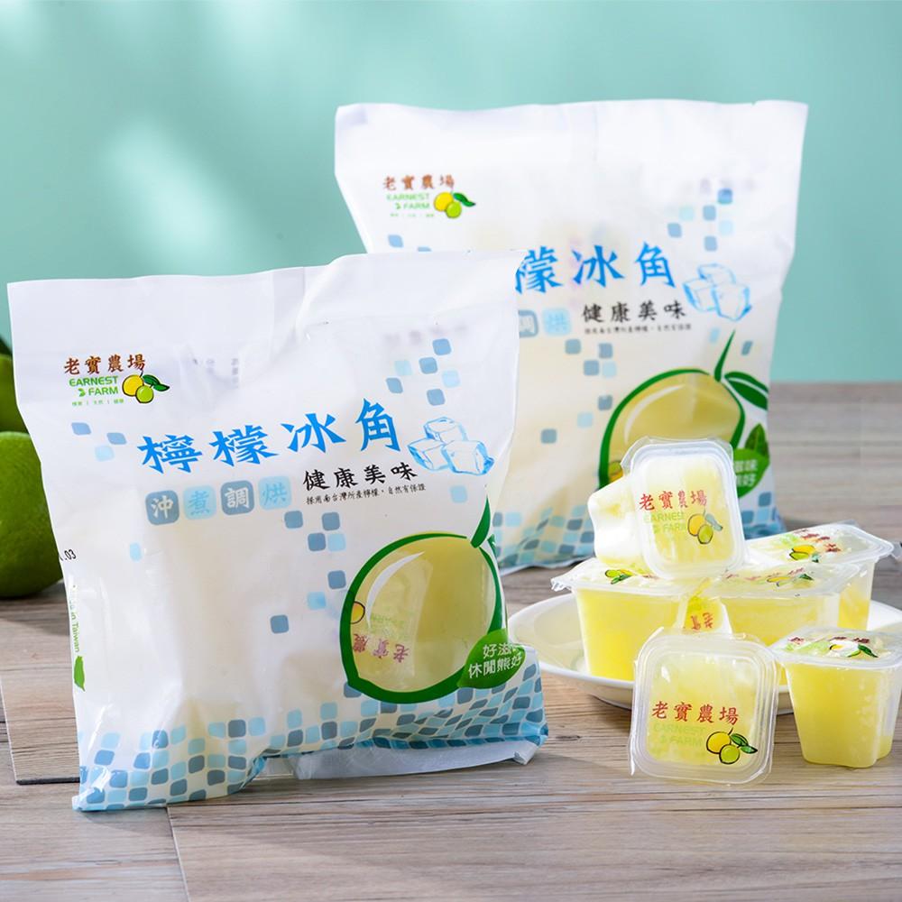 【老實農場】檸檬冰角(28mlX10個/袋〉【冷凍宅配-免運】