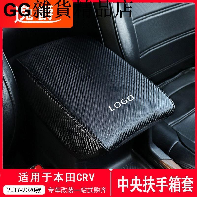 Honda~適用于17-21款本田CRV扶手箱套改裝飾新款crv專用中央扶手套內飾GG精品