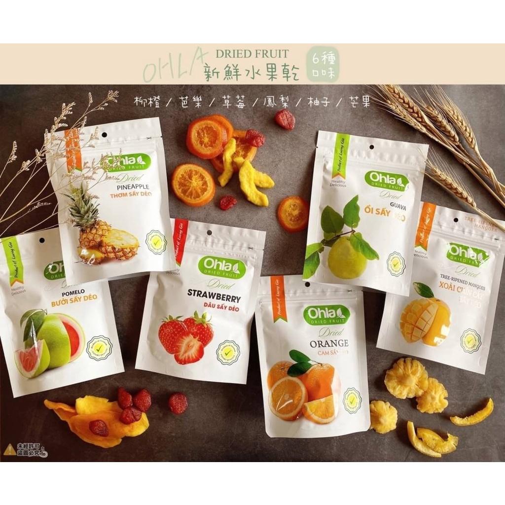 【越南Ohla】超人氣水果乾!芭樂乾、芒果乾、草莓乾、柚子乾、鳳梨乾、柳橙乾!健康!好吃!現貨!原裝進口!果乾!分期!