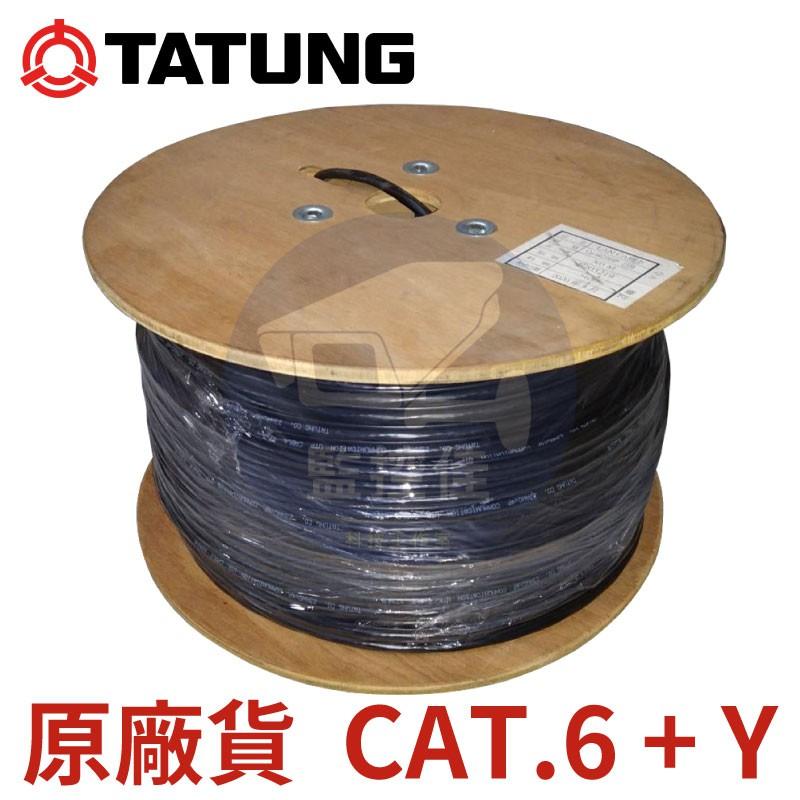 【零售】含稅100%公司貨 CAT.6+Y (5米~305米尺寸都有) 大同網路線 CAT6鋼索 純銅 室外線