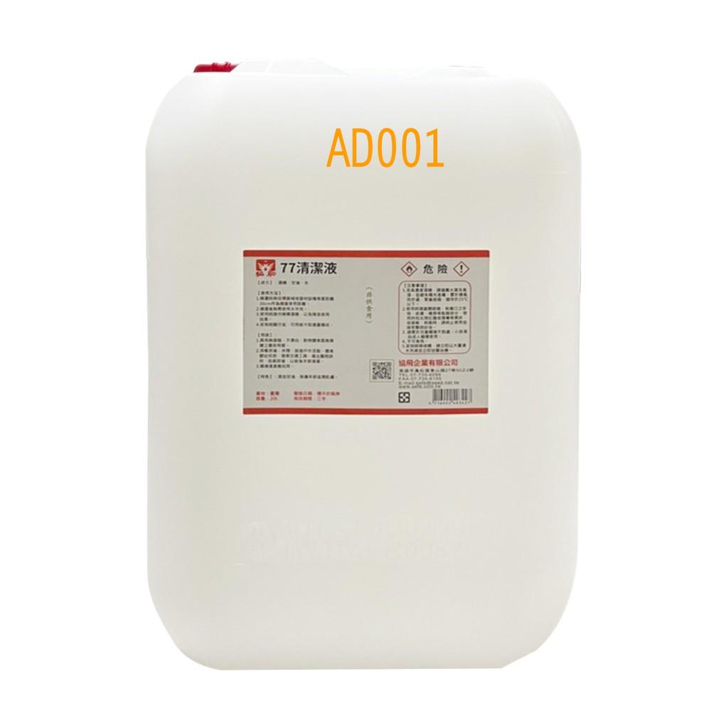 77清潔液20L(效果、成效等同台酒推出的500ml噴頭防疫酒精喔~~~)乙醇