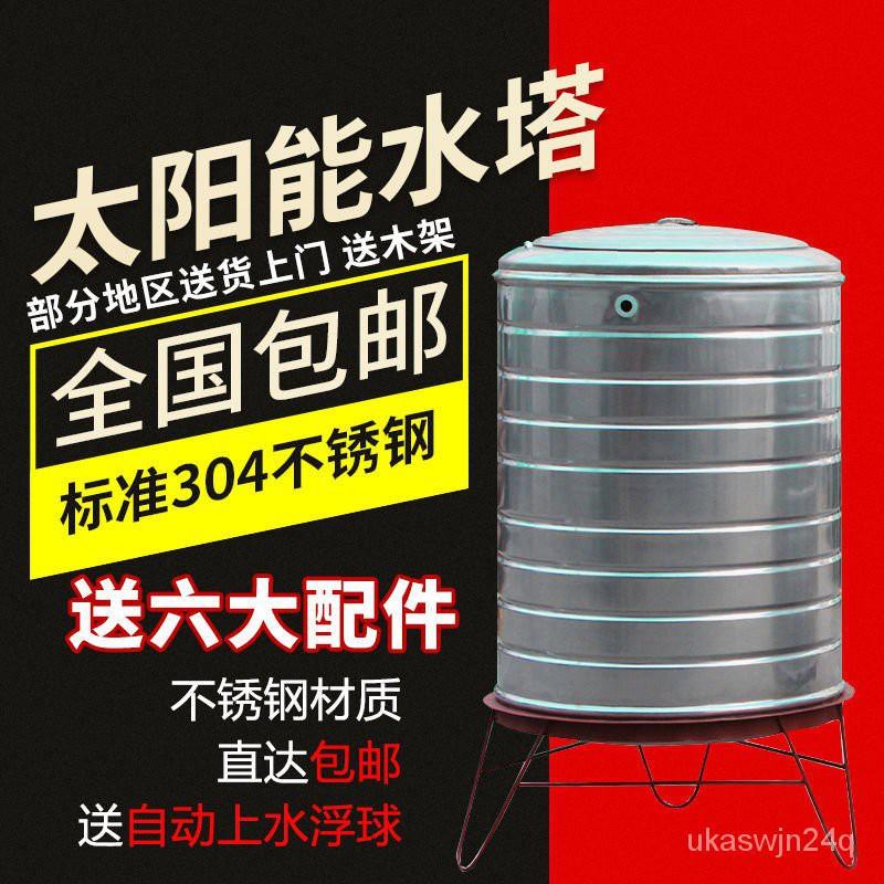 304不銹鋼水箱水塔家用立式加厚太陽能樓頂廚房儲水罐酒罐蓄水桶 4gTm