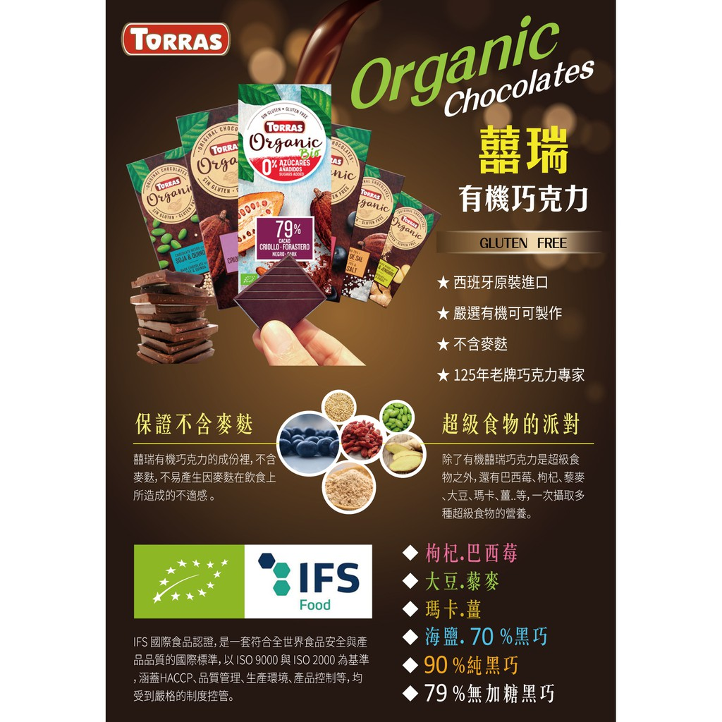 【囍瑞 BIOES】TORRAS有機黑巧克力(100g)