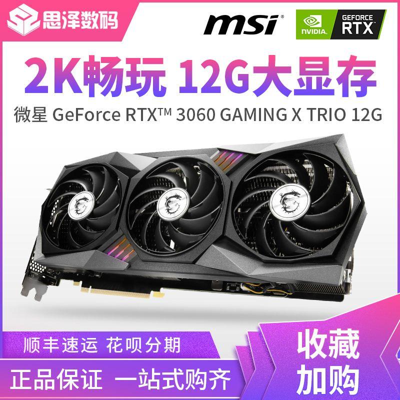 MSI/微星RTX3060/3060TI GAMING X TRIO 12G顯卡萬圖師魔龍超頻版桌上型電腦電腦獨立顯卡選