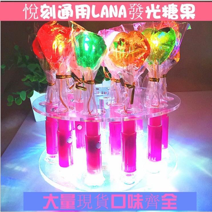 LANA發光糖果 悅刻原廠糖果 透明糖果 Relx一代通配 LANA批發