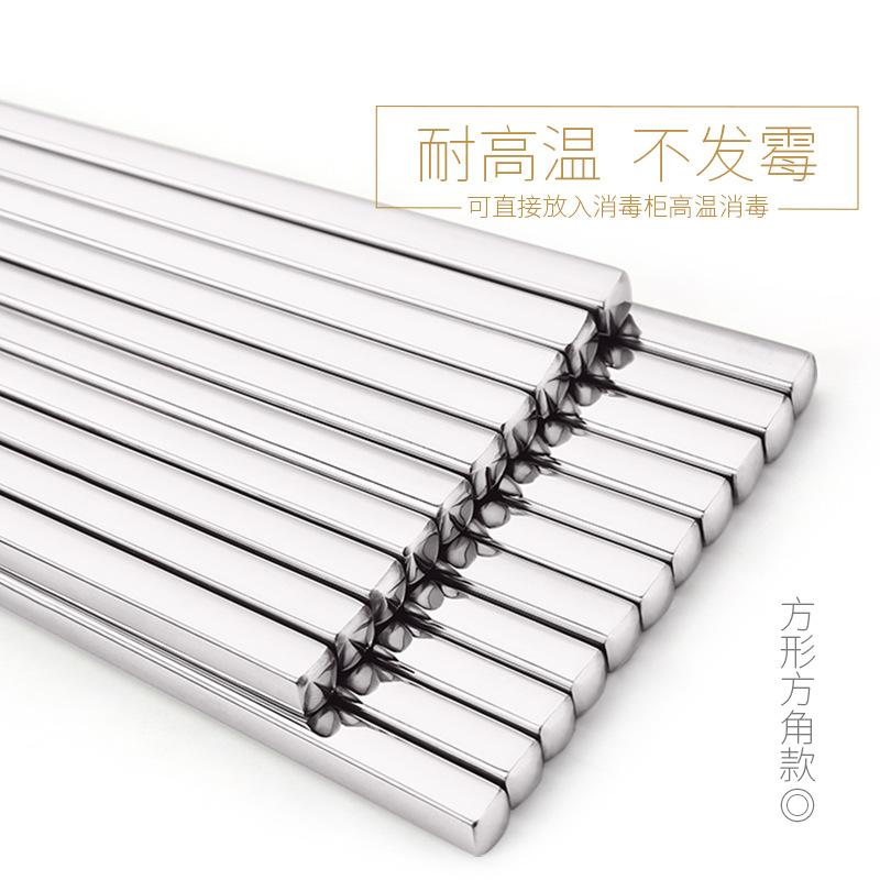 筷子 304不鏽鋼筷子 全方筷 不鏽鋼筷子套裝 防滑筷禮品餐具