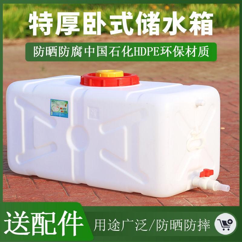 【全新】🔥限时热卖🔥优惠热销🔥加厚食品級大水桶塑料桶家用帶蓋儲水桶大號臥式水箱長方形蓄水塔