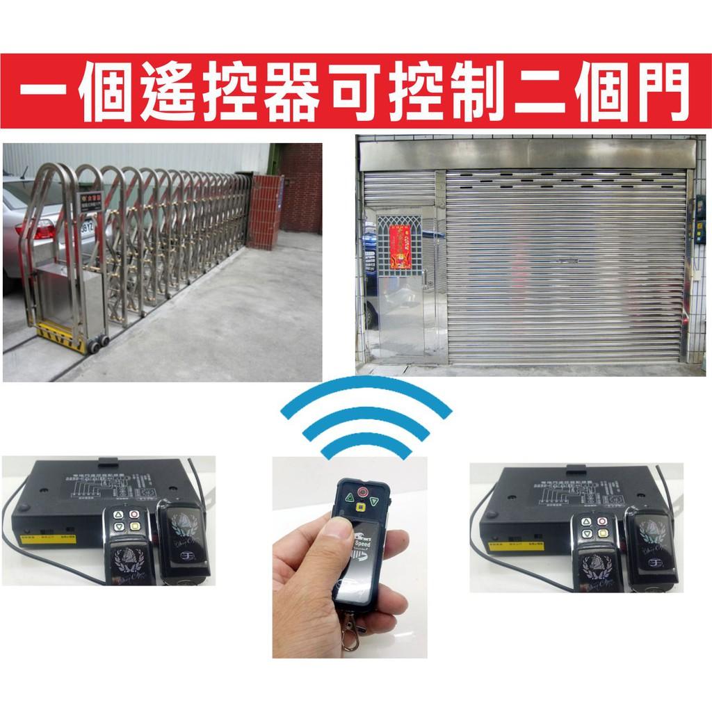 遙控器達人 一個遙控器可控制二個門 js-530遙控主機搭配雙控發射器鐵捲門,自動門,伸縮門,柵欄機,橫式大門 快速捲門