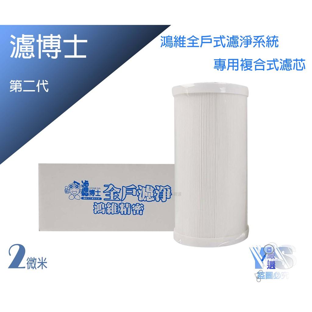 YS嚴選*濾博士原廠濾芯HPC90全戶過濾濾心,2微米/可取代美國 Pentek 全戶過濾/3M AP817。1200元