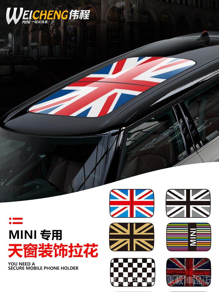 BMW 寶馬迷你mini countryman天窗車貼紙裝飾拉花車頂貼cooper改裝美丫丫運動 lrWi