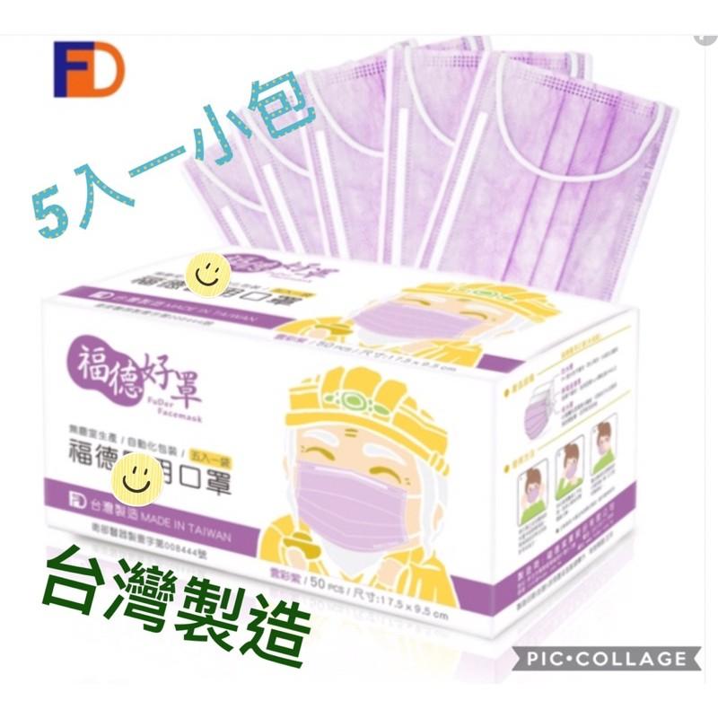 福德好罩 福德口罩 一盒50入 每5入一小包 共10包 (水漾藍/雲彩紫/櫻花粉)台灣製造!