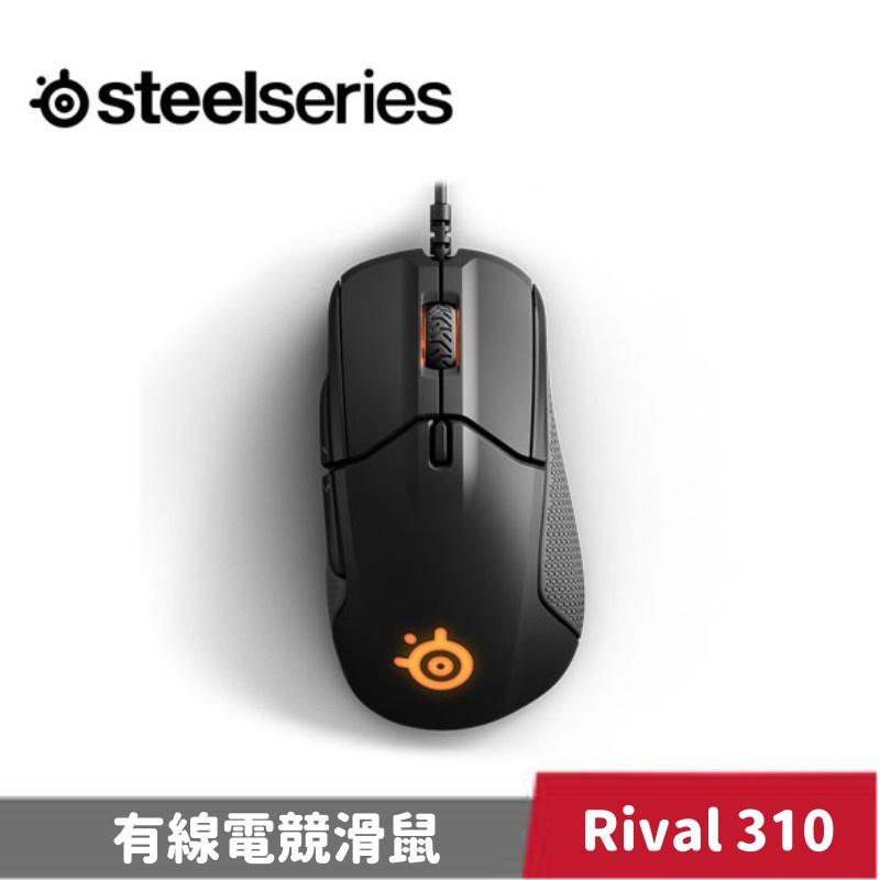 SteelSeries 賽睿 Rival 310 有線 電競滑鼠 黑