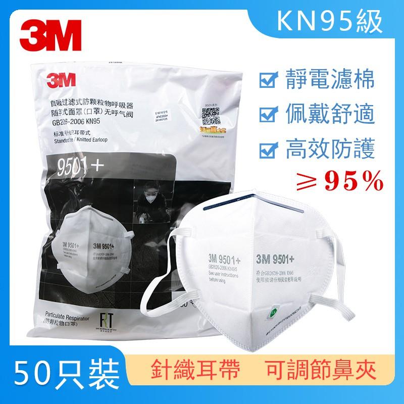 3M口罩 9501+/9502+/9501V/9502V 防粉塵顆粒物KN95級 9001升級版 防霧霾防異味透氣男女