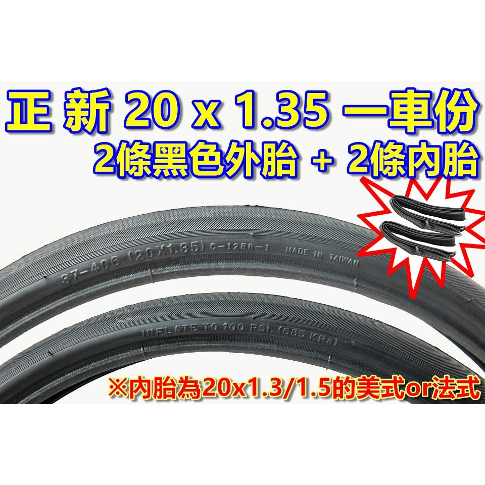 《意生》【正新 20 × 1.35內外胎一車份:2條外胎+2條內胎】20*1.35 光頭胎C-1288全黑色406外胎