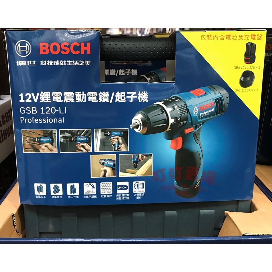 ♈叮叮♈ Costco 德國 BOSCH 博世 12V 鋰電 震動 電鑽起子機 收納盒GSB 120-LI 水電