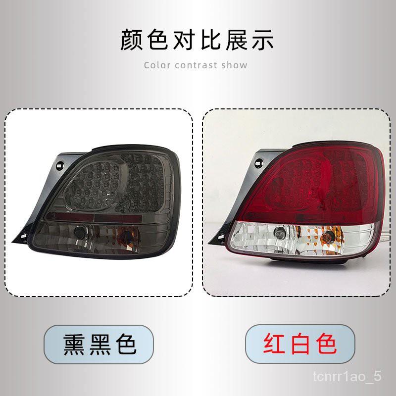 GS300尾燈總成98-05LED行車燈剎車燈轉向燈老款雷克薩斯gs430改裝 VKLP