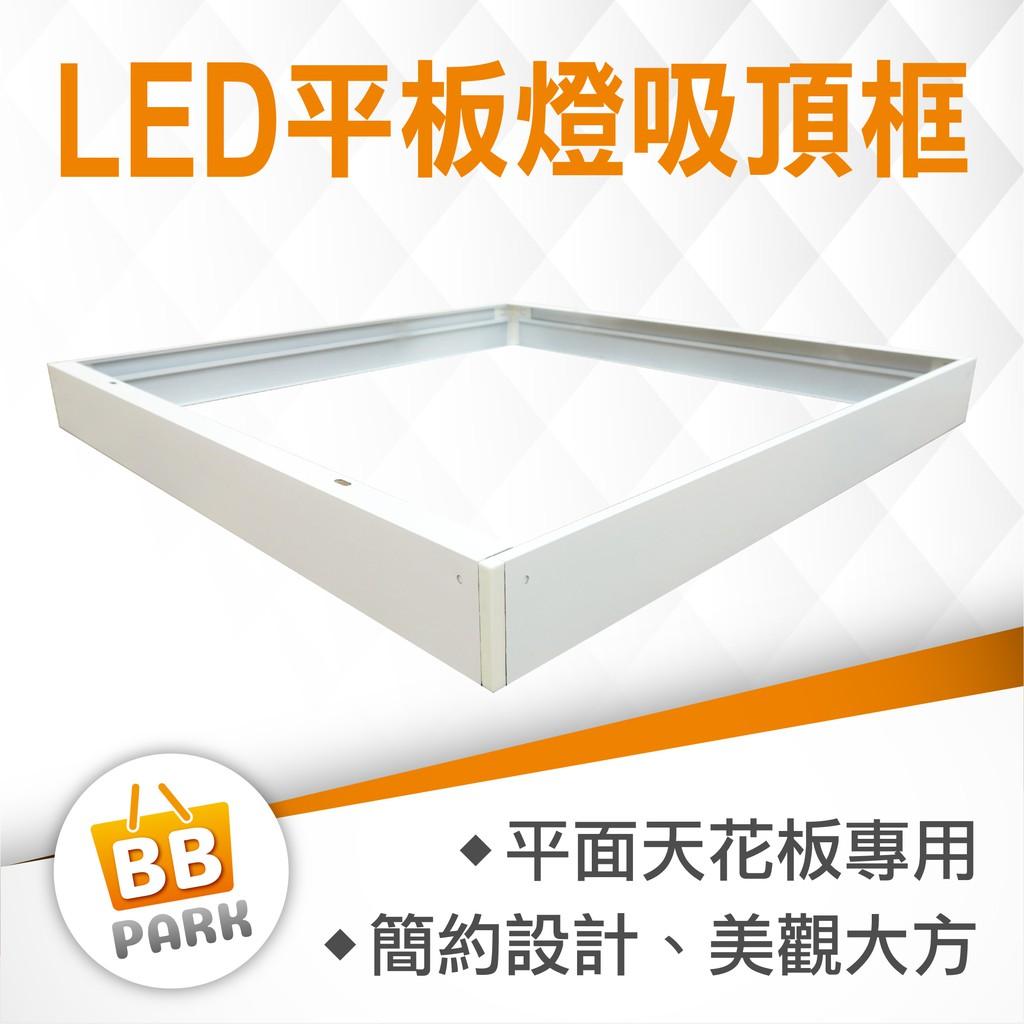 【BBPARK】 LED平板燈 外框 吸頂框 明裝框 直下式側發式皆適用 60.5x60.5x6.2cm 吸頂式