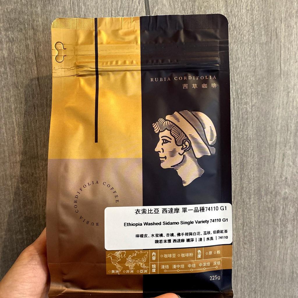 ☕️茜草咖啡☕️  【預購】衣索比亞 西達摩 單一品種 74110 -半磅