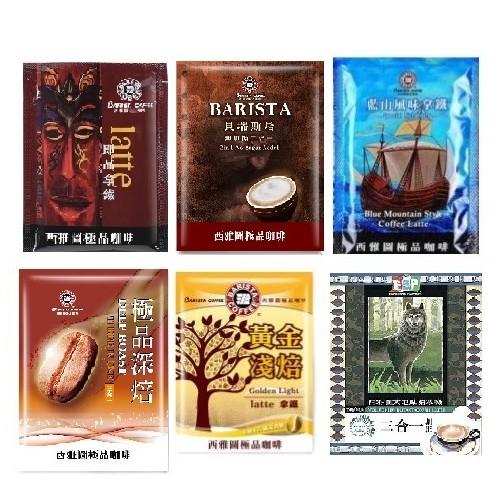 西雅圖 經典咖啡大福袋40件組【(暢銷)】