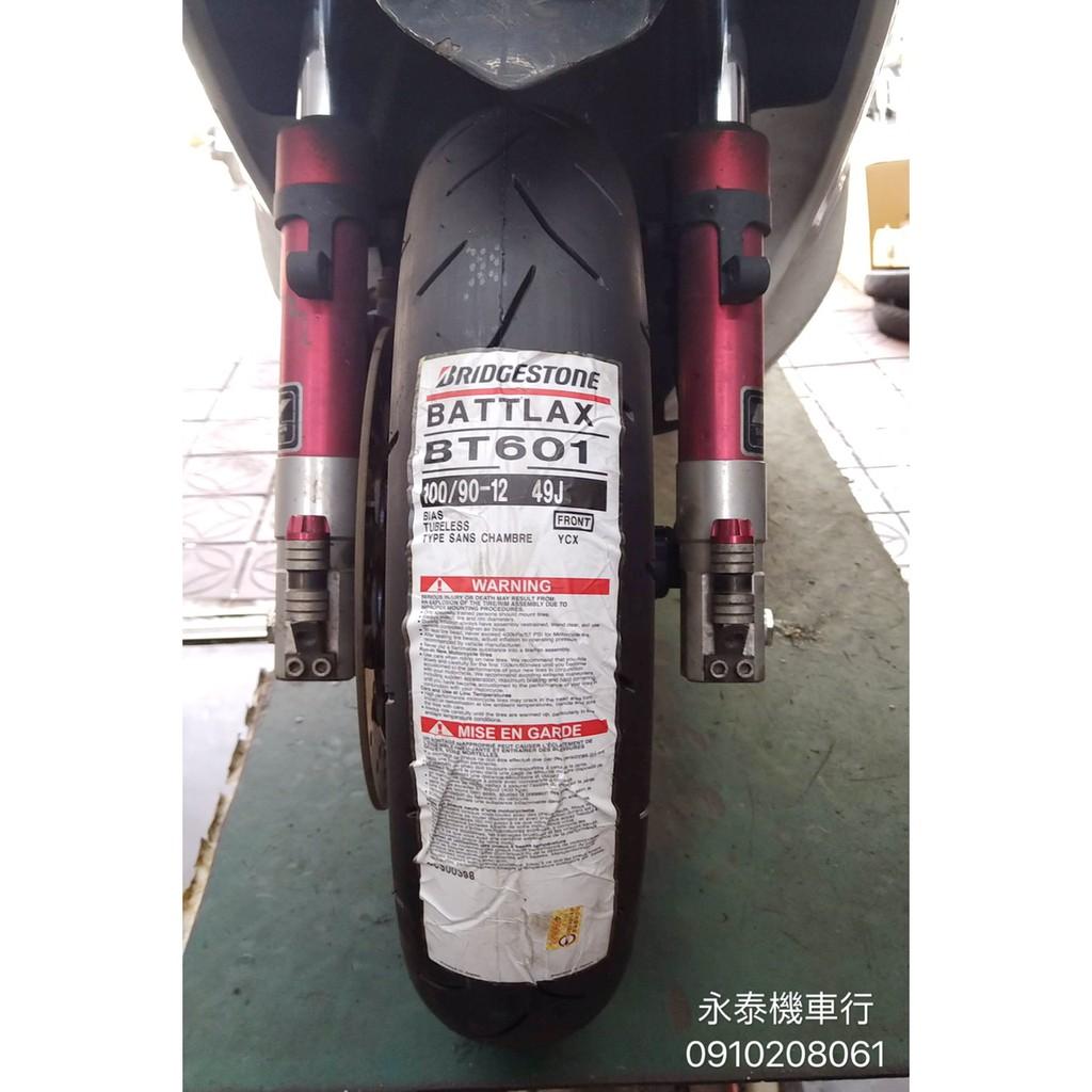 永泰機車行 BT601 100/90-12 送輪胎平衡 輪胎 前胎 BT 601 勁戰 JET SR 雷霆S 彪虎 雷霆
