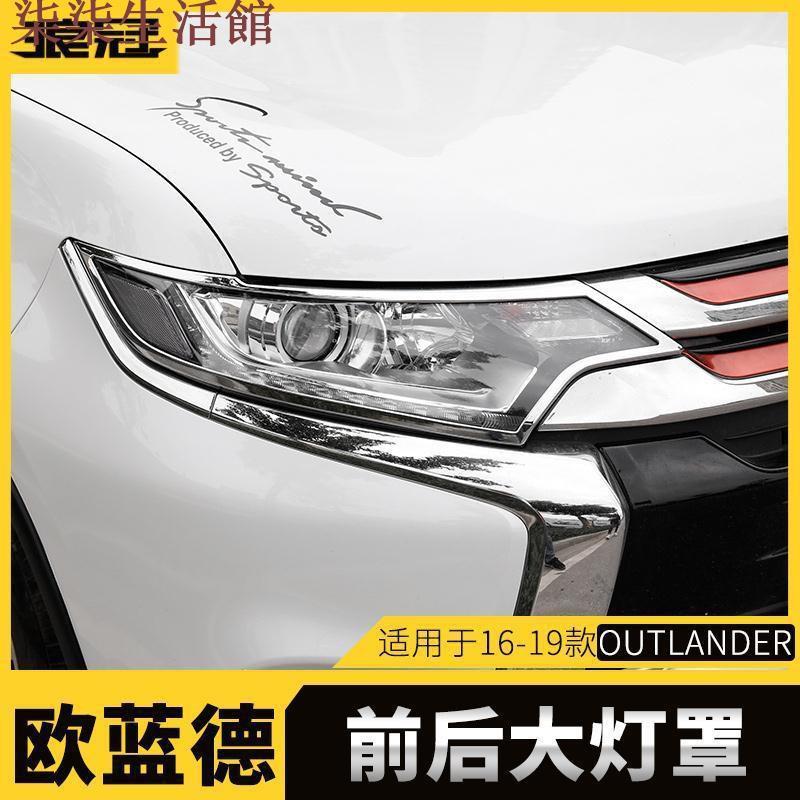 Mitsubishi-outlander適用于16-21新款三菱歐藍德改裝配件大燈罩裝飾燈眉貼片電鍍亮條-柒柒臺北门市