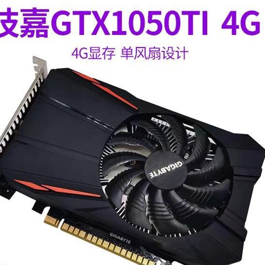 技嘉GTX1050TI 4G 1050 2G 單風扇短卡溫控風扇遊戲顯卡
